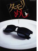 タモリめし (SUN−MAGAZINE MOOK)(SUN-MAGAZINE MOOK)