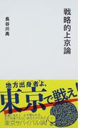 戦略的上京論 (星海社新書)(星海社新書)