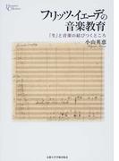 フリッツ・イェーデの音楽教育 「生」と音楽の結びつくところ (プリミエ・コレクション)