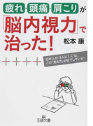 """疲れ・頭痛・肩こりが「脳内視力」で治った! 日本人の""""3人に1人""""は、この「見る力」が低下している! (王様文庫)(王様文庫)"""