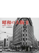 昭和の大阪 2 昭和50〜平成元年