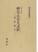 柳宗元古文注釈 説・伝・騒・弔