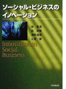 ソーシャル・ビジネスのイノベーション