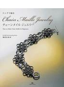 チェーンメイルジュエリー リングで組む 1 How to Make Chain Maille for Beginners