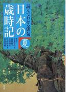 日本の歳時記 読んでわかる俳句 夏