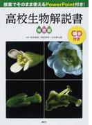 高校生物解説書 授業でそのまま使えるPowerPoint付き! 植物編