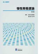 慢性期看護論 第3版 (成人看護学)