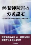 新・精神障害の労災認定 「心理的負荷による精神障害の認定基準」の詳解 改訂2版