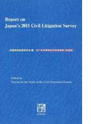 民事訴訟利用者調査 英語版 2011年