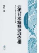近代日本精神史の位相 キリスト教をめぐる思索と経験 (聖学院大学研究叢書)