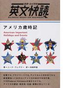 アメリカ歳時記 (全訳・ルビ付き英文快読)