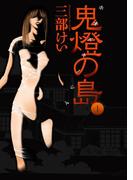 鬼燈の島―ホオズキノシマ―1巻(ヤングガンガンコミックス)