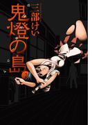 鬼燈の島―ホオズキノシマ―2巻(ヤングガンガンコミックス)