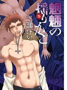 魍魎の揺りかご5巻(ヤングガンガンコミックス)