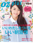OZplus 2014年5月号 No.36(OZplus)