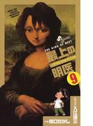最上の明医~ザ・キング・オブ・ニート~ 9(少年サンデーコミックス)