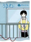 うきわ 1(ビッグコミックス)