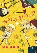 やわらかロック 1(ビッグコミックス)