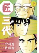 匠三代 9(ビッグコミックス)