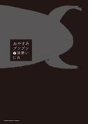 おやすみプンプン 12(ヤングサンデーコミックス)