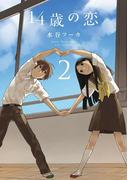 14歳の恋(2)(楽園)