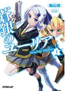 蒼銀のユーリア 1 Gunpowder Valentine(オーバーラップ文庫)