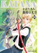 【期間限定価格】KATANA (10) 衛府の太刀(あすかコミックスDX)