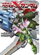 機動戦士クロスボーン・ガンダム ゴースト(6)(角川コミックス・エース)