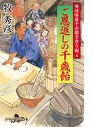 甘味屋十兵衛子守り剣4 ご恩返しの千歳飴(幻冬舎文庫)