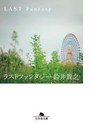 ラストファンタジー(幻冬舎文庫)