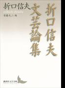 折口信夫文芸論集(講談社文芸文庫)