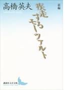 新編 疾走するモーツァルト(講談社文芸文庫)