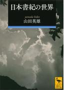 日本書紀の世界(講談社学術文庫)