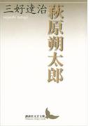 萩原朔太郎(講談社文芸文庫)