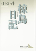 椋鳥日記(講談社文芸文庫)