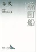 酩酊船 森敦初期作品集(講談社文芸文庫)