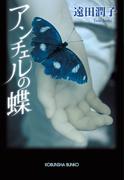 アンチェルの蝶(光文社文庫)