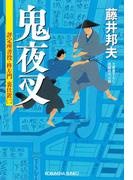鬼夜叉~評定所書役・柊左門 裏仕置(二)~(光文社文庫)
