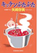キッチンぶたぶた(光文社文庫)