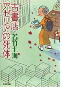 古書店アゼリアの死体(光文社文庫)