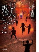 七人の鬼ごっこ(光文社文庫)
