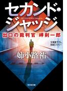 セカンド・ジャッジ~出口の裁判官 岬剣一郎~(光文社文庫)
