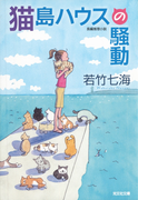 猫島ハウスの騒動(光文社文庫)
