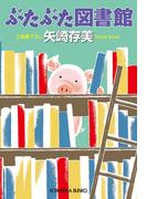ぶたぶた図書館(光文社文庫)