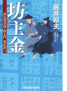 坊主金~評定所書役・柊左門 裏仕置(一)~(光文社文庫)