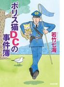 ポリス猫DCの事件簿(光文社文庫)