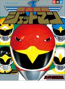 鳥人戦隊ジェットマンスーパー戦隊超全集(超全集)