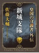新城支隊 皇国の守護者外伝(中公文庫)