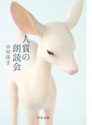 人質の朗読会(中公文庫)