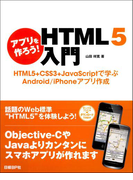 アプリを作ろう!HTML5入門